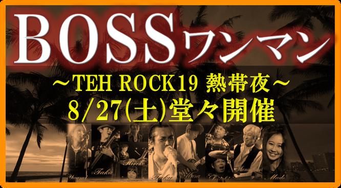 矢沢永吉カバーバンドのBOSSのワンマンライブ告知画像