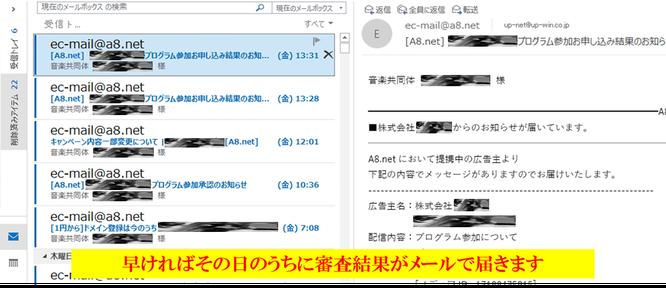 a8.netで提携申請した広告主から審査結果が届いているメール画面