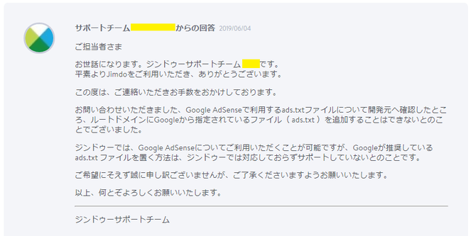 ads.txtファイルを設置できるかjimdoサポートに問い合わせた返信画面