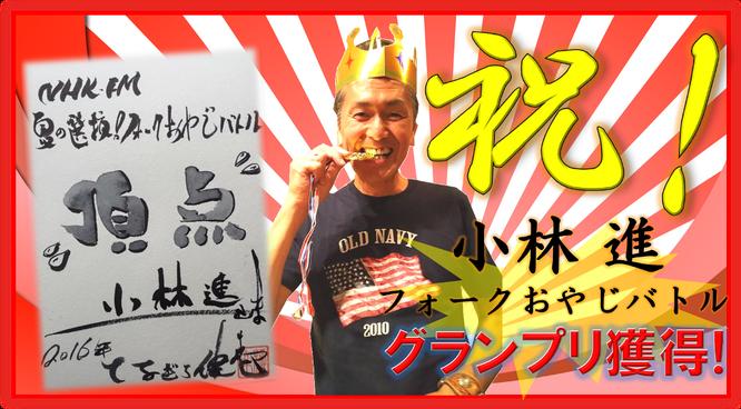 小林 進フォークおやじバトルグランプリ獲得PR画像