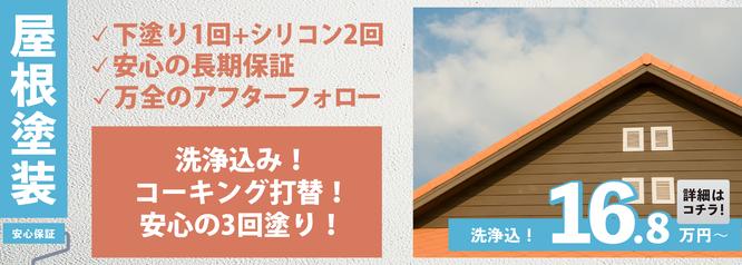 札幌格安屋根塗装は合同会社Link