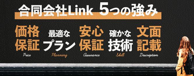 合同会社Linkの塗装工事のお約束