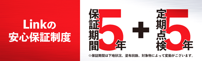 合同会社Linkの塗装工事保証年数