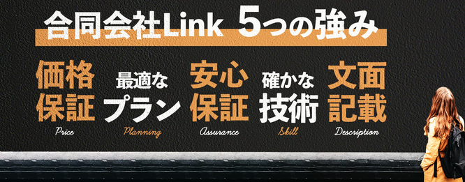 合同会社Linkがお約束する5つの強み!