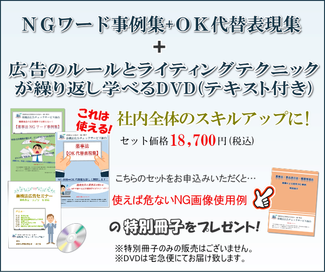 薬事法NGワード事例集+OK代替表現集+薬機法広告セミナーDVD