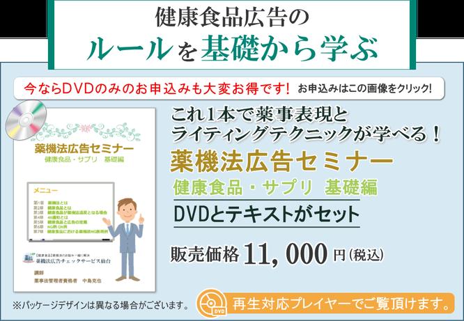 DVD版薬機法広告セミナー基礎編販売