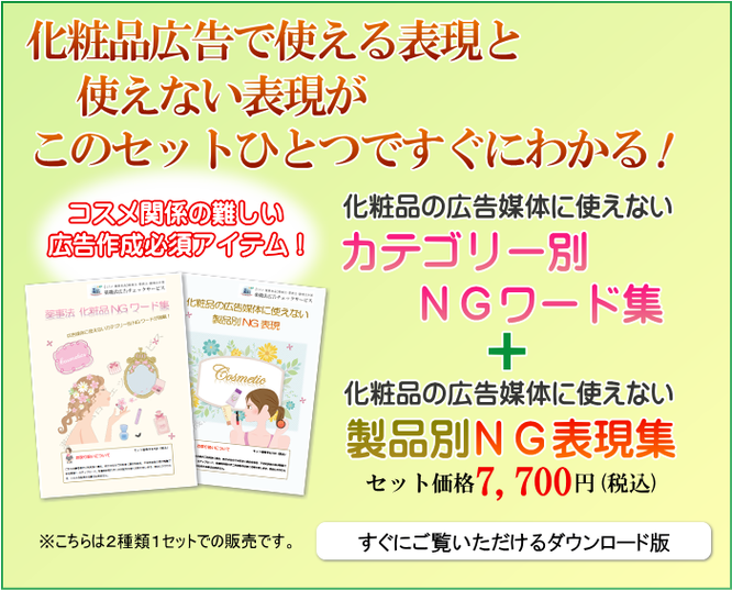 薬事法違反で化粧品広告に使えない薬事法NGワード集+製品別NG表現集