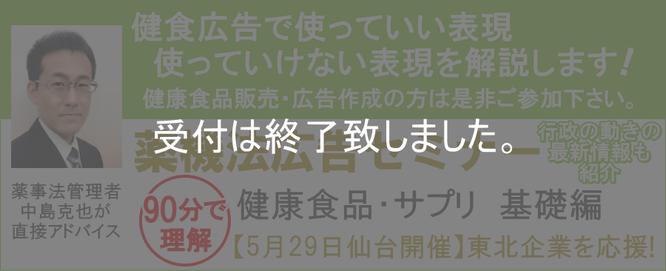 薬機法広告セミナー基礎編を5月29日仙台で開催します。