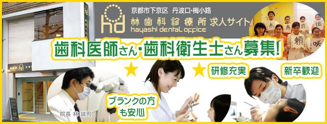 歯科衛生士さん・歯科助手さん募集 京都市下京区 丹波口 林歯科診療所