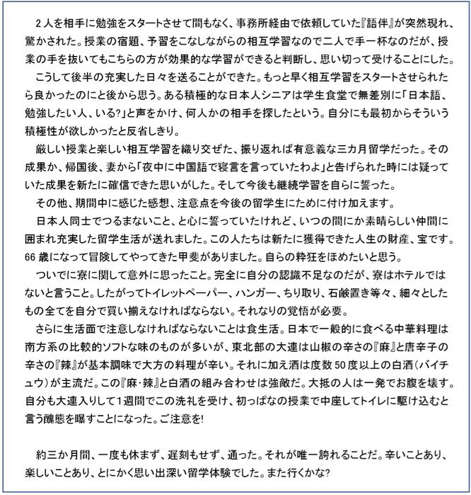 中国留学サポート利用者の声 留学の感想