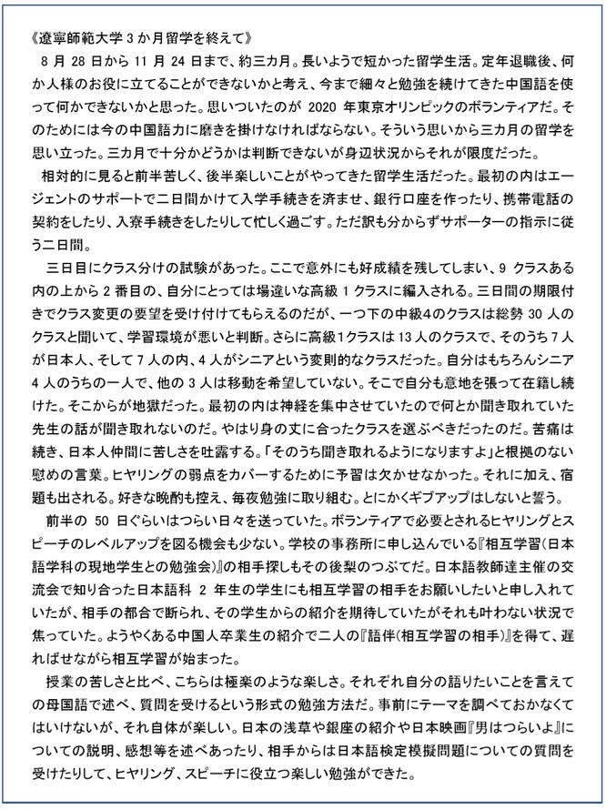 中国大連留学サポート利用者の声 留学の感想