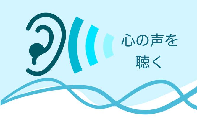 東京ビジネスカウンセラー学院 傾聴トレーニング