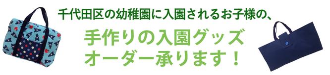 東京都千代田区の幼稚園に入園されるお子様の手作りの入園グッズオーダー承ります