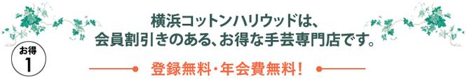 横浜コットンハリウッドは、 会員割引きのある、お得な手芸専門店です。