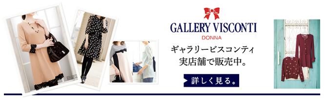 神戸 ファッションブランド ギャラリー・ビスコンティ 横浜コットンハリウッド