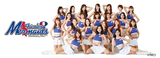 横浜F・マリノス公式チアリーディングチーム    Tricolore Mermaids 2019シーズンメンバー オーディション