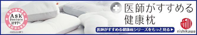 医師がすすめる健康枕シリーズをもっと見る