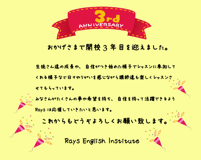 柏レイズイングリッシュ 子ども英会話 英語プリスクール 流山 我孫子 野田  3周年記念Rays English