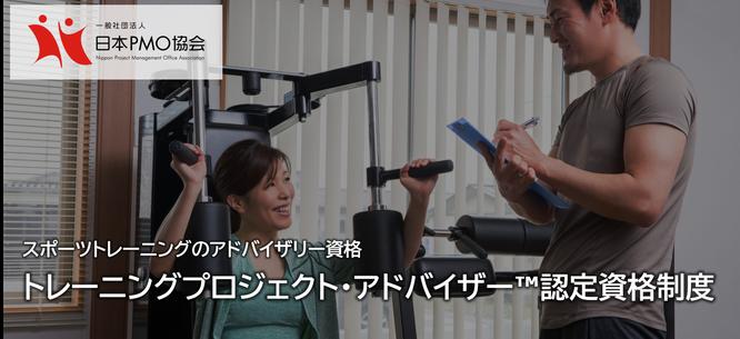 TPJ-A,日本,PMO,協会,認定,資格,制度,スポーツ,資格,トレーニング,プロジェクト,アドバイザー,トレーニングプロジェクトアドバイザー,合格,合格率,キャリアアップ,学習,試験,受験,