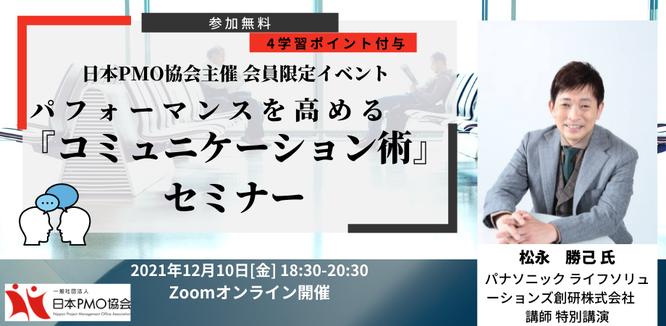 日本PMO協会の会員限定セミナーのバナーです。