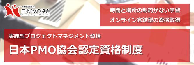 日本PMO協会,PMO,NPMO,認定,資格,制度,合格,合格率,キャリアアップ,学習,試験,受験,