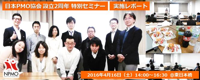 日本PMO協会,PMO,NPMO,