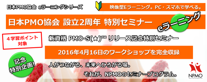日本PMO協会,自己,目標,設定,教材,E,ラーニング,