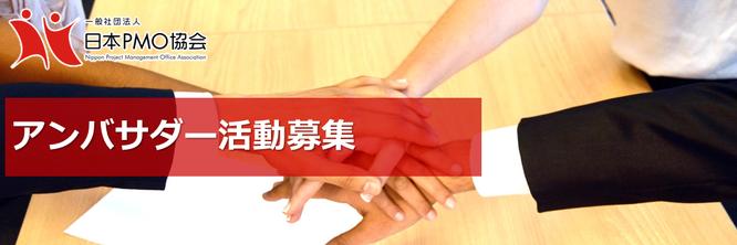 アンバサダー,活動,日本PMO協会,NPMO,