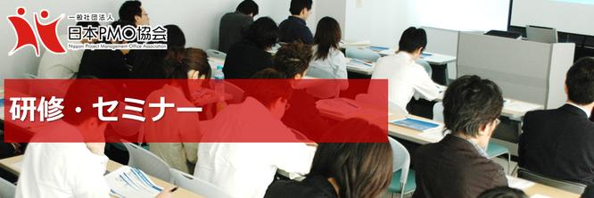 日本PMO協会,NPMO,研修,セミナー,