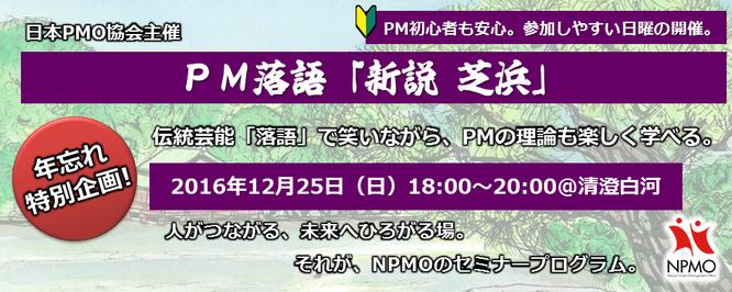 PM落語「新説 芝浜」