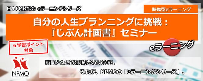 NPMO,日本PMO協会,PMO,協会,プロジェクト,マネジメント,研修,トレーニング,Global,Project,Management,Training,Program,