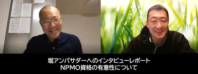 日本PMO協会,法人会員,法人,会員,