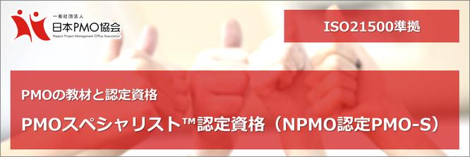 PMO,資格,試験,ISO,21500,PM,プロジェクト,マネジメント,オフィス,日本PMO協会,