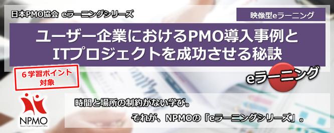 NPMO,日本PMO協会,PMO,協会,グローバル,プロジェクト,マネジメント,研修,トレーニング,Global,Project,Management,Training,Program,英語,日本語,知識,技術,