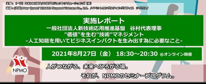 日本PMO協会