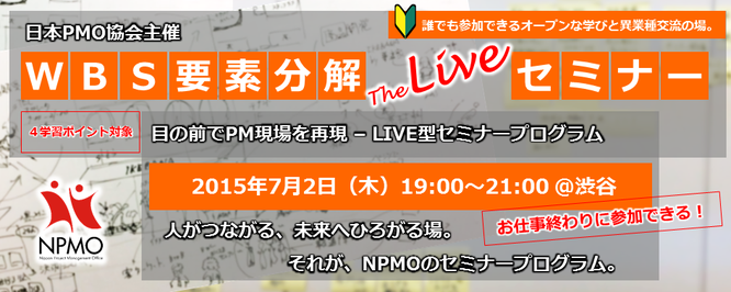 日本PMO協会,PMO,日本,協会,NPMO,イベント,2015,