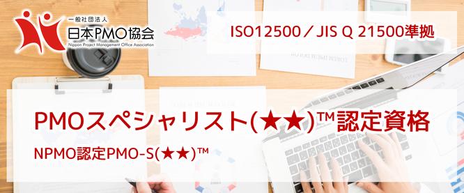PMO,PMO-S,★★,資格,試験,ISO,21500,PM,プロジェクト,マネジメント,オフィス,日本PMO協会,
