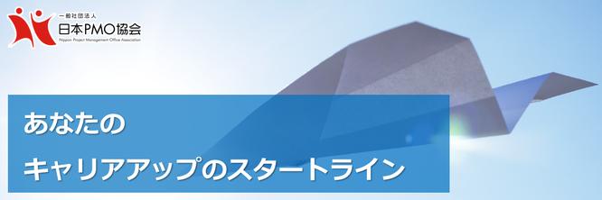 PJM-A,日本,PMO,協会,認定,資格,制度,プロジェクト,マネジメント,アソシエイト,合格,合格率,キャリアアップ,学習,試験,受験,
