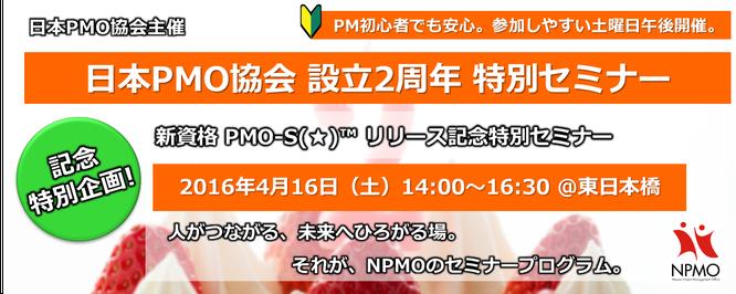 セミナー,異業種交流会,2016年,4月,16日,28年,東京,日本PMO協会,2016/4/16,