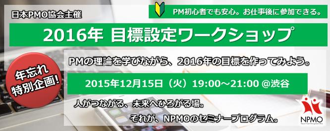 プロジェクト,マネジメント,PDU,自習,異業種,交流会,セミナー,ワークショップ,日本PMO協会,NPMO