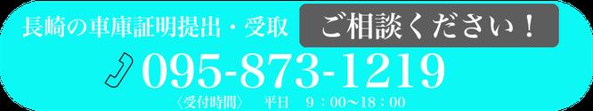 長崎の車庫証明の提出・受取 ご相談ください