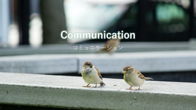 コミュニケーションのイメージ画像