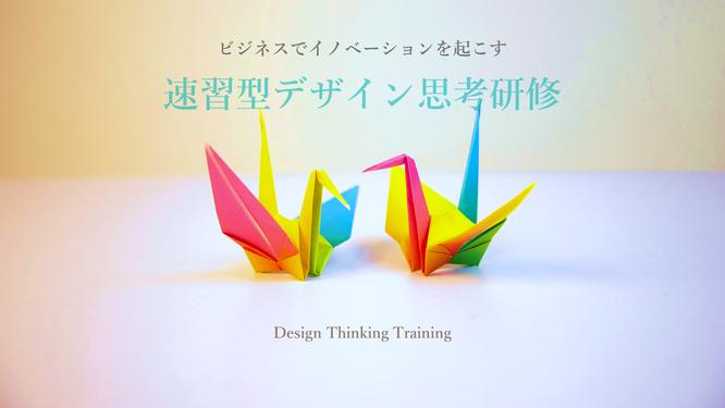 速習型 デザイン思考研修 ウェブページのTOP画像