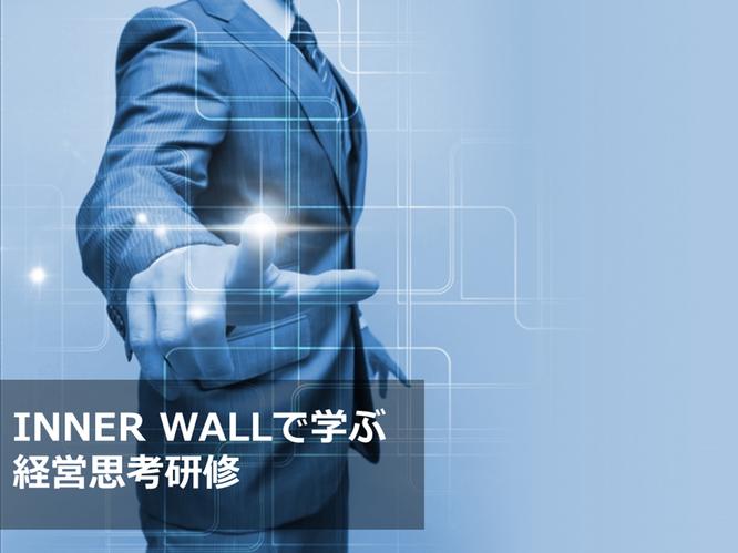 INNER WALL,インナーウォール,経営思考,研修,マネージャー,戦略,経営,財務,