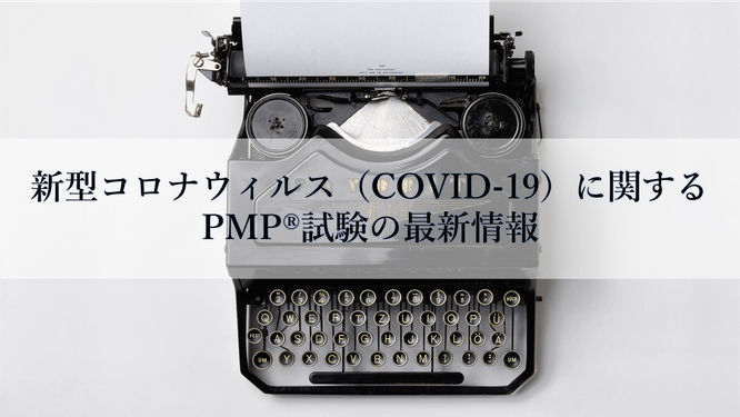新型コロナウィルス(COVID-19)に関するPMP®試験の最新情報 イメージ画像