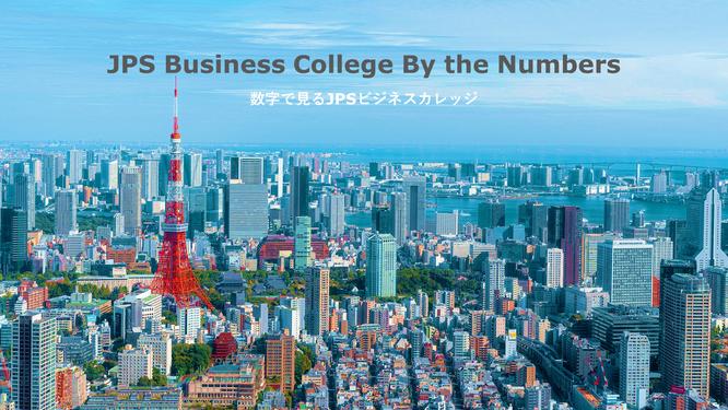 数字で見るJPSビジネスカレッジのイメージ画像