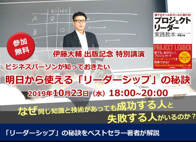 2019年10月23日開催, 特別講演, 出版記念セミナー, リーダーシップ,伊藤大輔,文化シャッター,