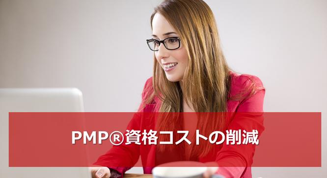 法人様向けPDU取得 PMI®公式認定Eラーニング パックプラン