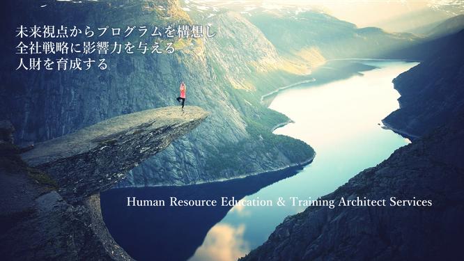 人材教育研修アーキテクトサービスのイメージ画像