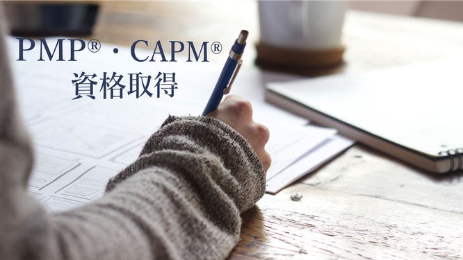 PMP®・CAPM®資格取得のイメージ画像